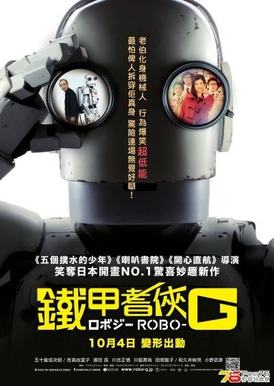 RoboG_Poster5_1